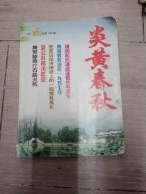 炎黄春秋杂志,2002年5
