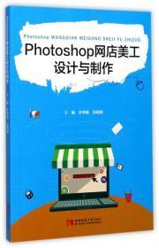 Photoshop网店美工设计与制作---正版全新