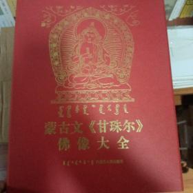 蒙古文〈甘珠尔〉佛像大全