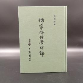 台湾学生书局 王开府《儒家倫理學析論》(精装)