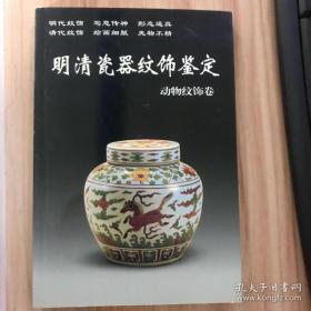 明清瓷器纹饰鉴定-动物卷