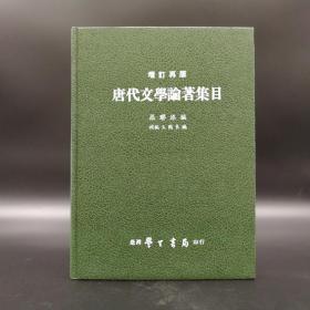 台湾学生书局  罗联添编《唐代文學論著集目〔增訂再版〕》(精装)