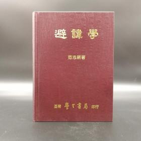 台湾学生书局  范志新《避讳学》(精装) ;绝版
