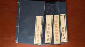 《白石道人诗集》、《漱玉断肠词》、《唐女郎鱼玄机诗》、《如意君传》四本单册