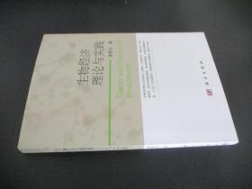 生物經濟理論與實踐 簽贈本
