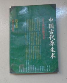 中国古代养生术 (书脊有残) :书架 A3