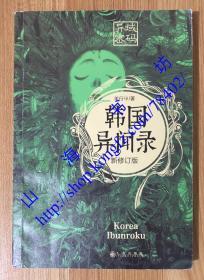 异域密码之韩国异闻录(新修订版)9787510877759