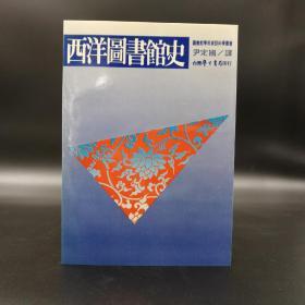 台湾学生书局  尹定国《西洋圖書館史》(锁线胶订)