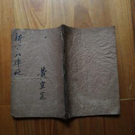 民国中医书:新八阵砭. 1-4卷全