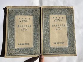 1937年民国初版初印 曾文正公诗文集 上下 全 万有文库