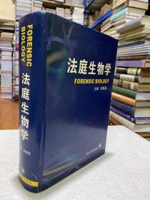 法庭生物学(作者吴梅筠签名本)16开精装本