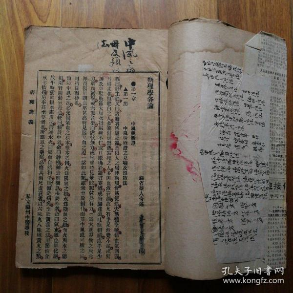 民国中医书:(病理讲义) 私立福州中医专校