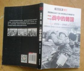 铁血文库·特刊:二战中的德国1939-1945