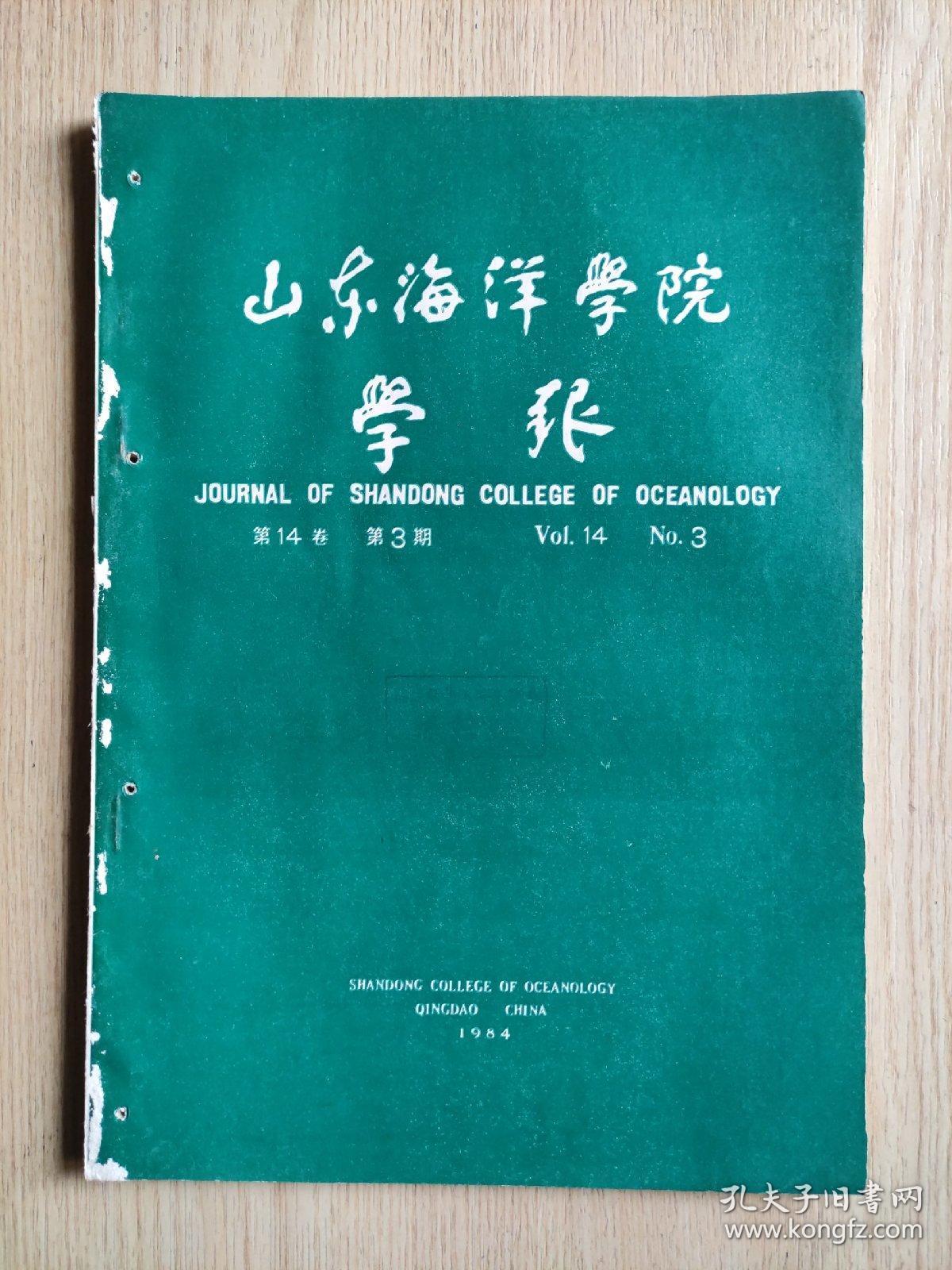山东海洋学院学报1984年第14卷第3期