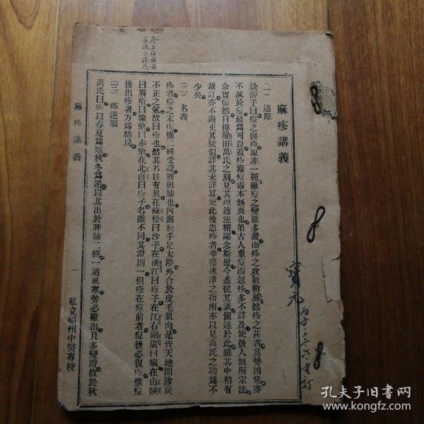 民国中医书:麻疹讲义 (私立福州中医专校)