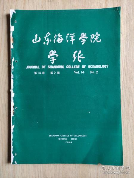 山东海洋学院学报1984年第14卷第2期