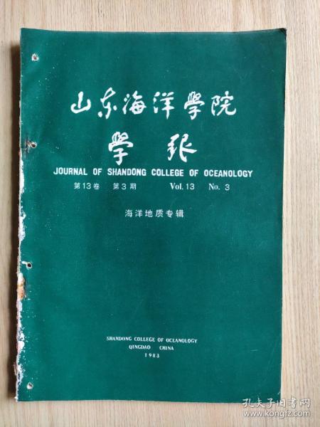 山东海洋学院学报1983年第13卷第3期(海洋地质专辑)
