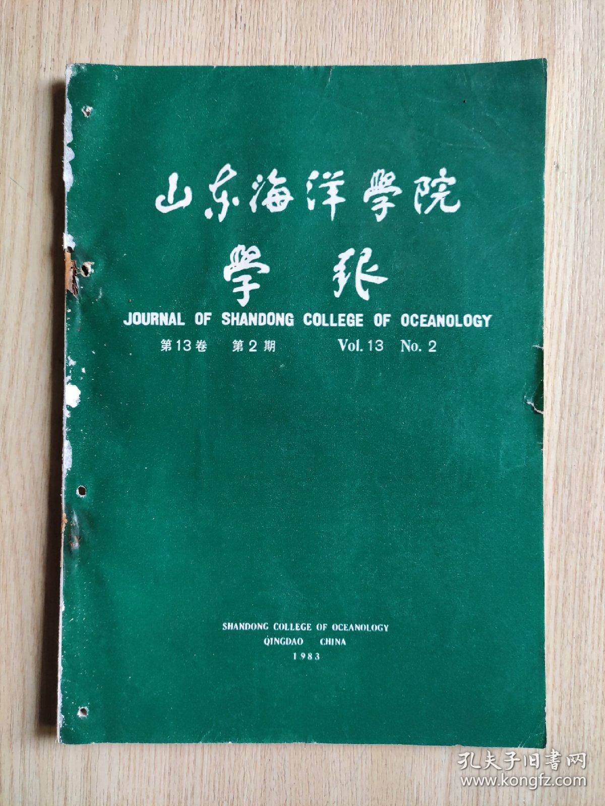 山东海洋学院学报1983年第13卷第2期