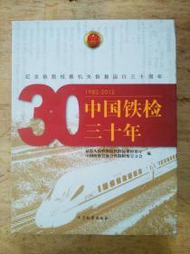 《中国铁检三十年》1982——2012  纪念铁路检察机关恢复运行三十周年  详情见实拍图片及目录