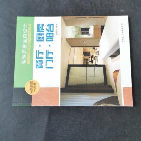 高檔居家室內設計:餐廳·房·門廳·陽臺