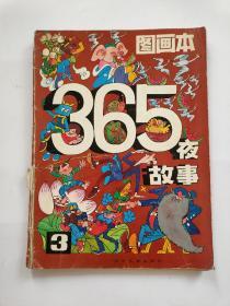 365夜故事3【图画本】