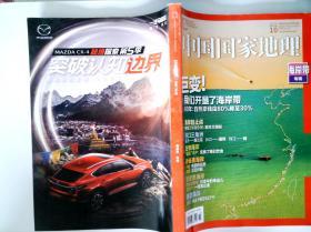 中国国家地理 2020年10月 海岸带专辑
