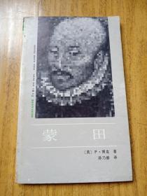 蒙田——外国著名思想家译丛