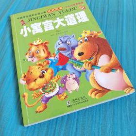 中国学生成长必读丛书-小寓言大道理