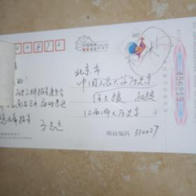 江西师范大学教授方志远致任大援教授实寄明信片(退回封,带改退批条)