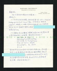 中央研究院副院长、院士,享誉世界的华裔考古人类学家 张光直信札一通3页,1978年,内容好,带实寄封