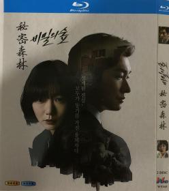 秘密森林(导演: 安吉镐)