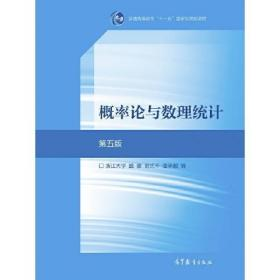 概率论与数理统计(第5版)浙江大学 盛骤;谢式千;潘承毅 高等教育出版社