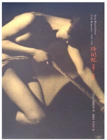 冷记忆:1980-1985