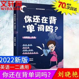 【现货速发】刘晓燕考研英语2022考研英语词汇书你还在背单词吗2022单词书刘晓艳考研英语一二适用考研资料