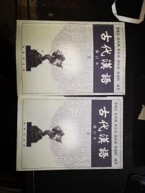 古代汉语;上下册(修订本)