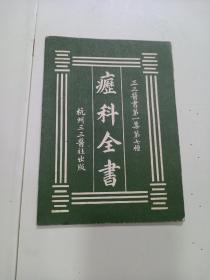《疬科全书》民国版 杭州三三医社出版