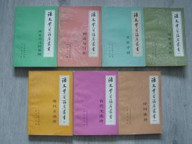语文学习讲座丛书(1-7)  全    32开本  包快递费  馆藏