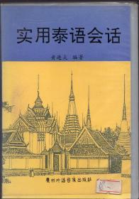 磁带2盘一盒:《实用泰语会话》