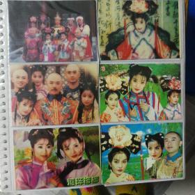 还珠格格 明信片 照片 50张合售