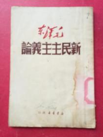 """新民主主义论(1949年解放社)(""""毛泽东""""签名手迹版本)"""