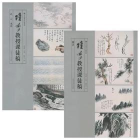 中国美术学院教材:陆俨少教授课徒稿·树法 石云水法(修订版)