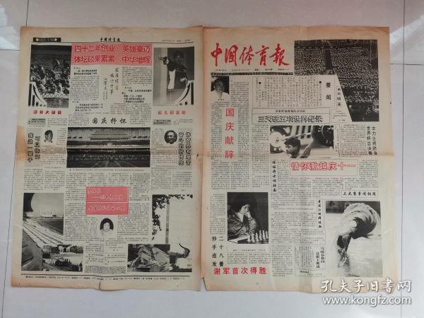 中国体育报1991年10月1日(庆祝国庆)