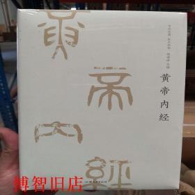 黄帝内经 杨建峰 汕头大学出版社 9787565834530