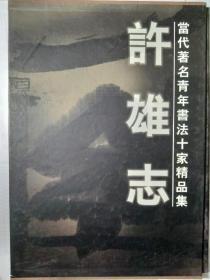 当代著名青年书法十家精品集-许雄志