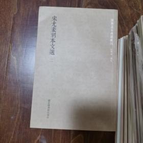 国学基本典籍丛刊:宋尤袤刻本文选(套装全十五册)