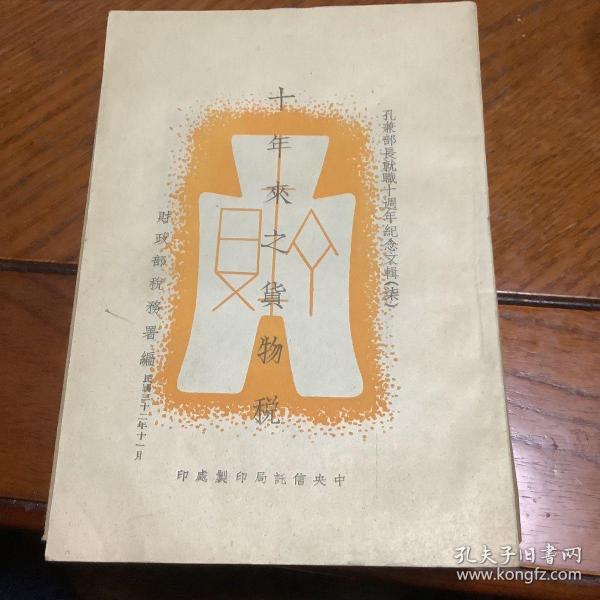 十年来之货物税 孔祥熙 孔兼部长就职十周年纪念文辑(柒)1943 原版 财政部税务署