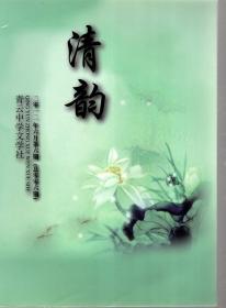 清韵.青云中学文学社.2012年第6期总第6期