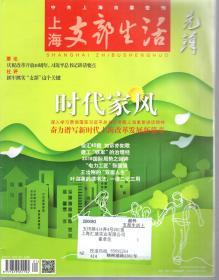 上海支部生活先锋.2019年第1、2、3、4、5、6、7、8、9、10期.总第1339、1341、1343、1345、1347、1349、1351、1353、1355、1357期.10册合售