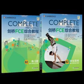 正版新东方剑桥FCE综合教程(第2版)