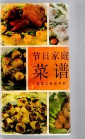 节日家庭菜谱